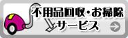 不用品回収・お掃除サービス